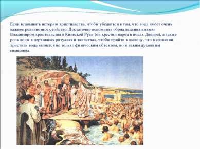 Если вспомнить историю христианства, чтобы убедиться в том, что вода имеет оч...