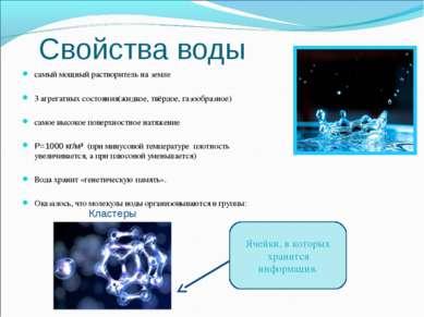Свойства воды самый мощный растворитель на земле 3 агрегатных состояния(жидко...