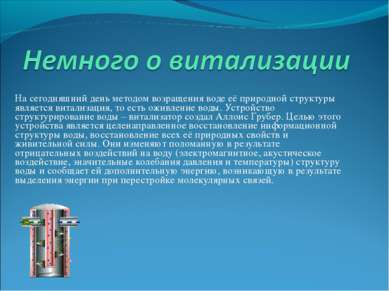 На сегодняшний день методом возращения воде её природной структуры является в...