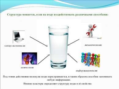 Под этими действиями молекулы воды перестраиваются, и таким образом способны ...