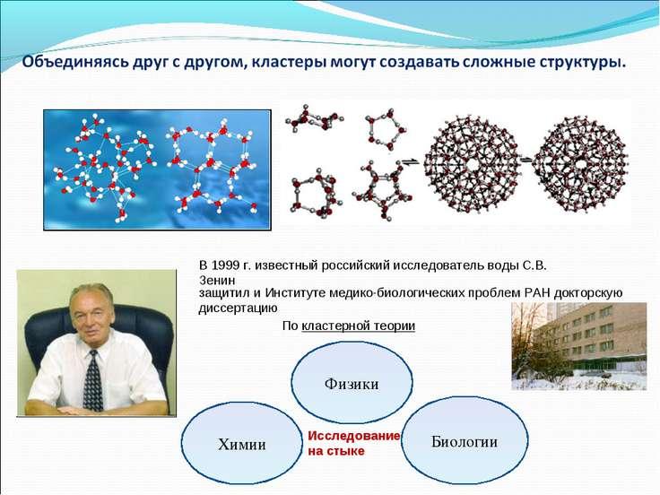 В 1999 г. известный российский исследователь воды С.В. Зенин защитил и Инстит...