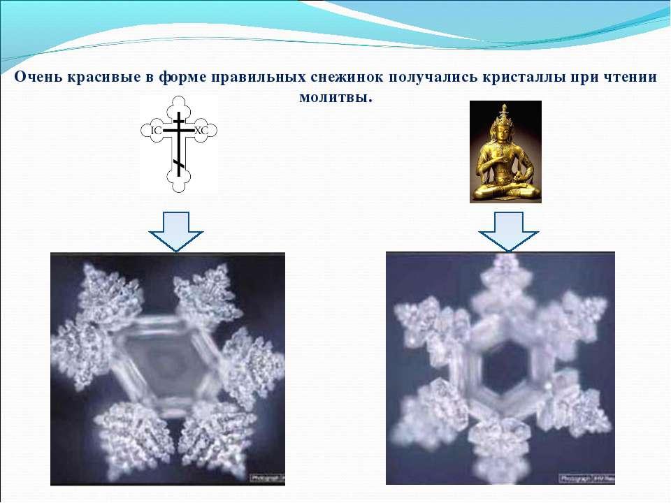Очень красивые в форме правильных снежинок получались кристаллы при чтении мо...