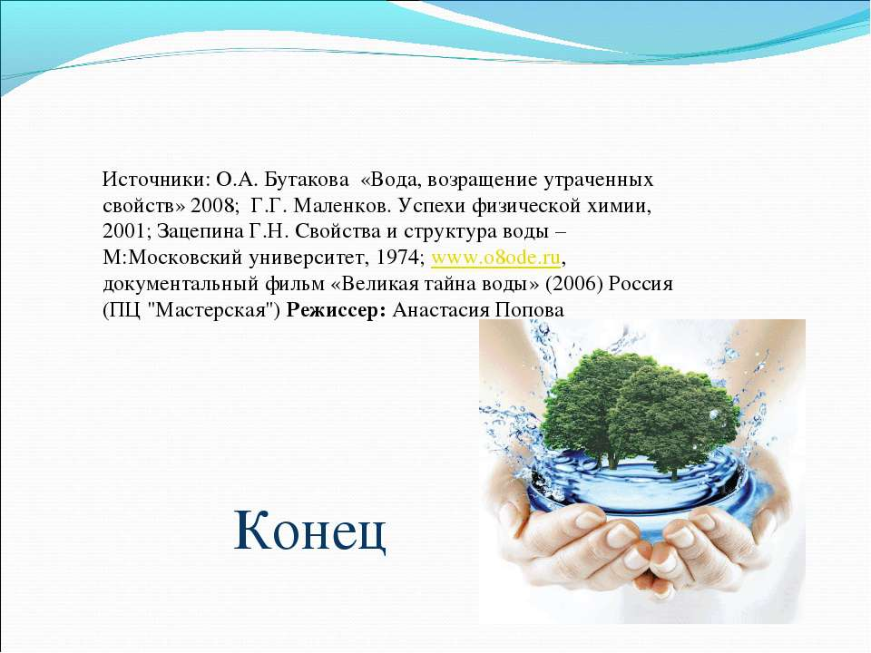 Источники: О.А. Бутакова «Вода, возращение утраченных свойств» 2008; Г.Г. Мал...