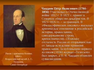 Чаадаев Петр Яковлевич (1794–1856) Участвовал в Отечественной войне 1812г. В...