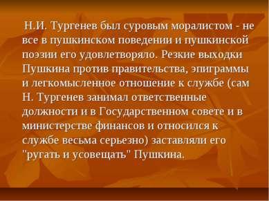 Н.И.Тургенев был суровым моралистом - не все в пушкинском поведении и пушкин...