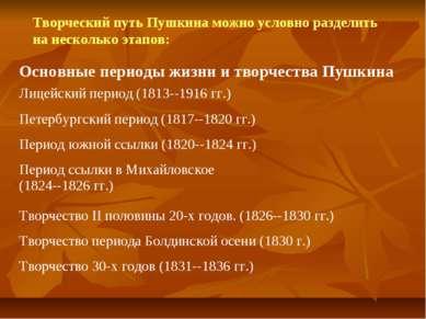 Творческий путь Пушкина можно условно разделить на несколько этапов: Основные...