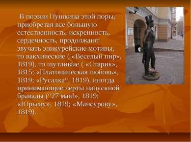 В поэзии Пушкина этой поры, приобретая всебольшую естественность, искренност...