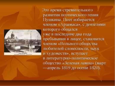Этовремя стремительного развития поэтического гения Пушкина. Поэт избирается...