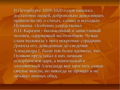 В Петербурге 1819-1820 годов нашлось достаточно людей, добровольно доносивших...