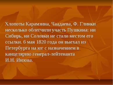 Хлопоты Карамзина, Чаадаева, Ф.Глинки несколько облегчили участь Пушкина: ни...