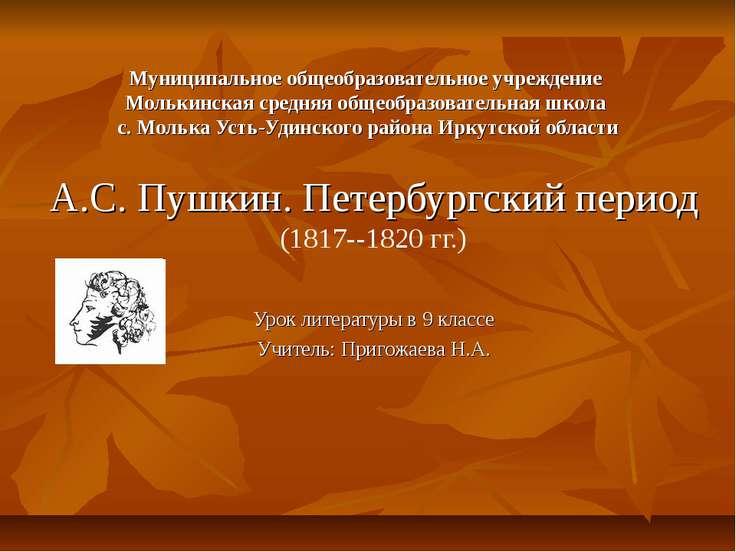 Муниципальное общеобразовательное учреждение Молькинская средняя общеобразова...