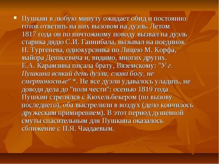 Пушкин в любую минуту ожидает обид и постоянно готов ответить на них вызовом ...