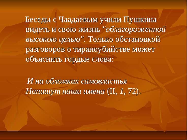 """Беседы с Чаадаевым учили Пушкина видеть и свою жизнь """"облагороженной высокою ..."""