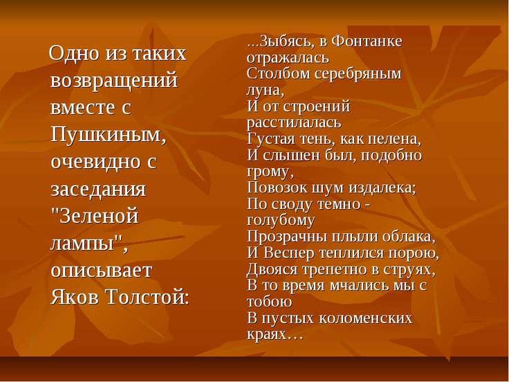 """Одно из таких возвращений вместе с Пушкиным, очевидно с заседания """"Зеленой ла..."""
