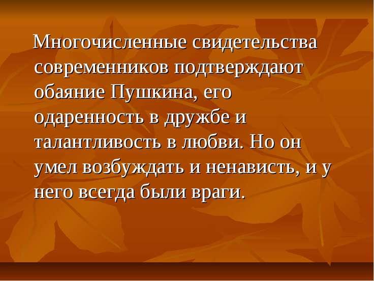 Многочисленные свидетельства современников подтверждают обаяние Пушкина, его ...