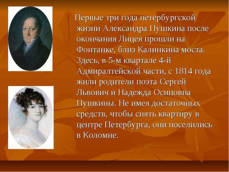 Первые три года петербургской жизни Александра Пушкина после окончания Лицея ...