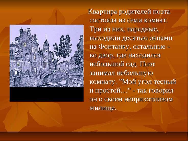 Квартира родителей поэта состояла из семи комнат. Три из них, парадные, выход...
