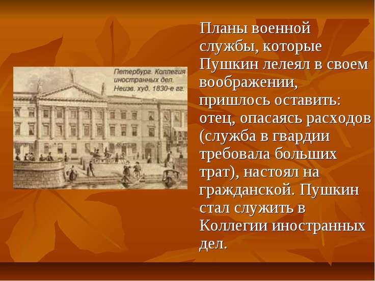 Планы военной службы, которые Пушкин лелеял в своем воображении, пришлось ост...