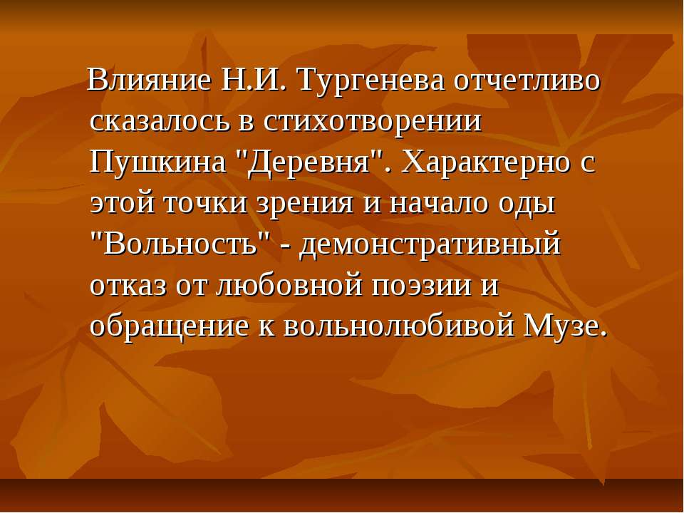 "Влияние Н.И.Тургенева отчетливо сказалось в стихотворении Пушкина ""Деревня""...."