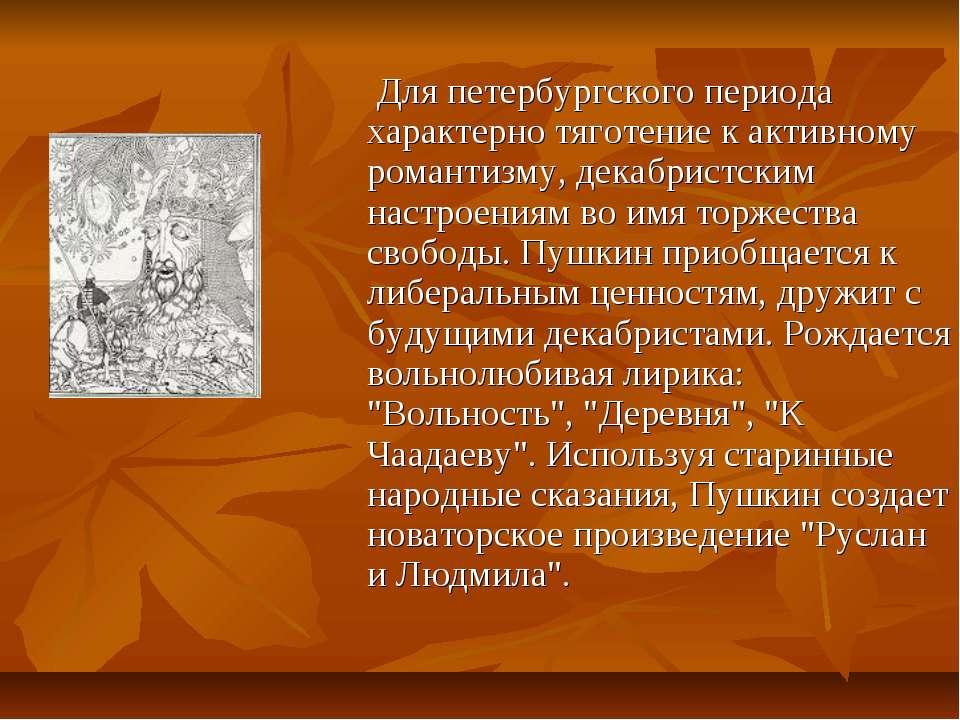 Для петербургского периода характерно тяготение к активному романтизму, декаб...