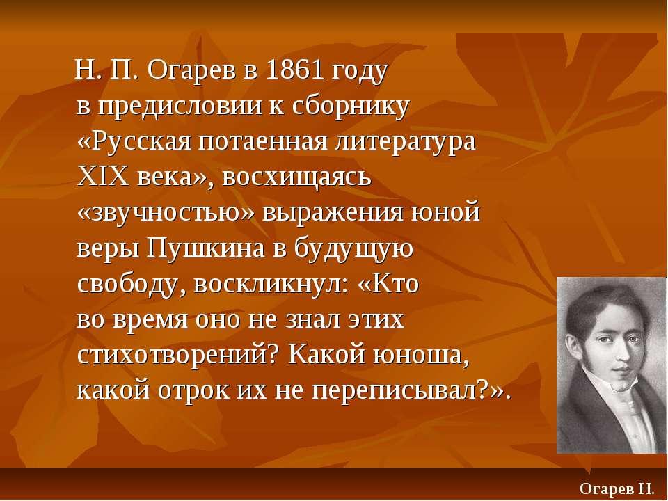 Н. П. Огарев в1861 году впредисловии ксборнику «Русская потаенная литерату...