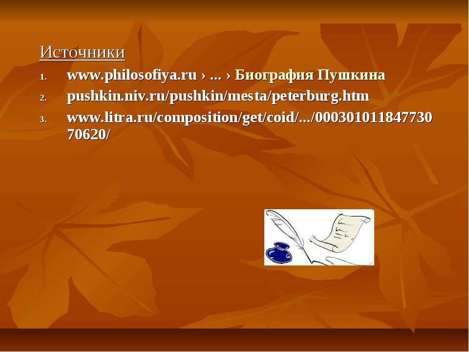 Источники www.philosofiya.ru › ... › Биография Пушкина pushkin.niv.ru/pushkin...