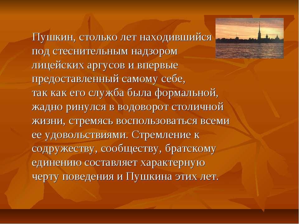 Пушкин, столько летнаходившийся подстеснительным надзором лицейских аргусов...