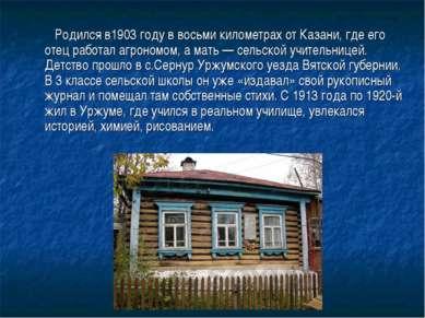 Родился в1903 году в восьми километрах от Казани, где его отец работал агроно...