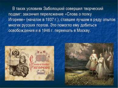 В таких условиях Заболоцкий совершил творческий подвиг: закончил переложение...