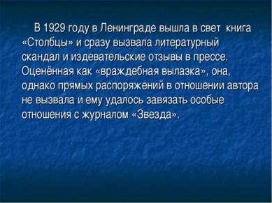 В1929 году вЛенинграде вышла в свет книга «Столбцы» и сразу вызвала литера...