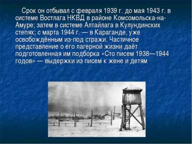 Срок он отбывал с февраля 1939г. до мая 1943г. в системе Востлага НКВД в ра...