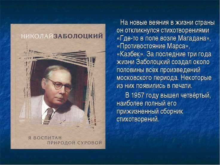 На новые веяния в жизни страны он откликнулся стихотворениями «Где-то в поле ...