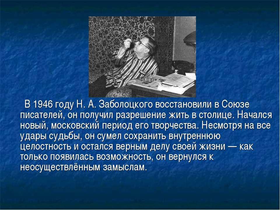 В 1946 году Н.А.Заболоцкого восстановили вСоюзе писателей, он получил разр...