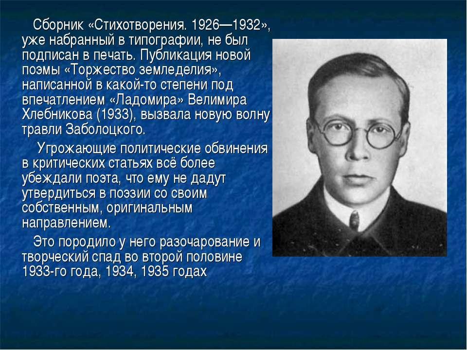 Сборник «Стихотворения. 1926—1932», уже набранный в типографии, не был подпис...