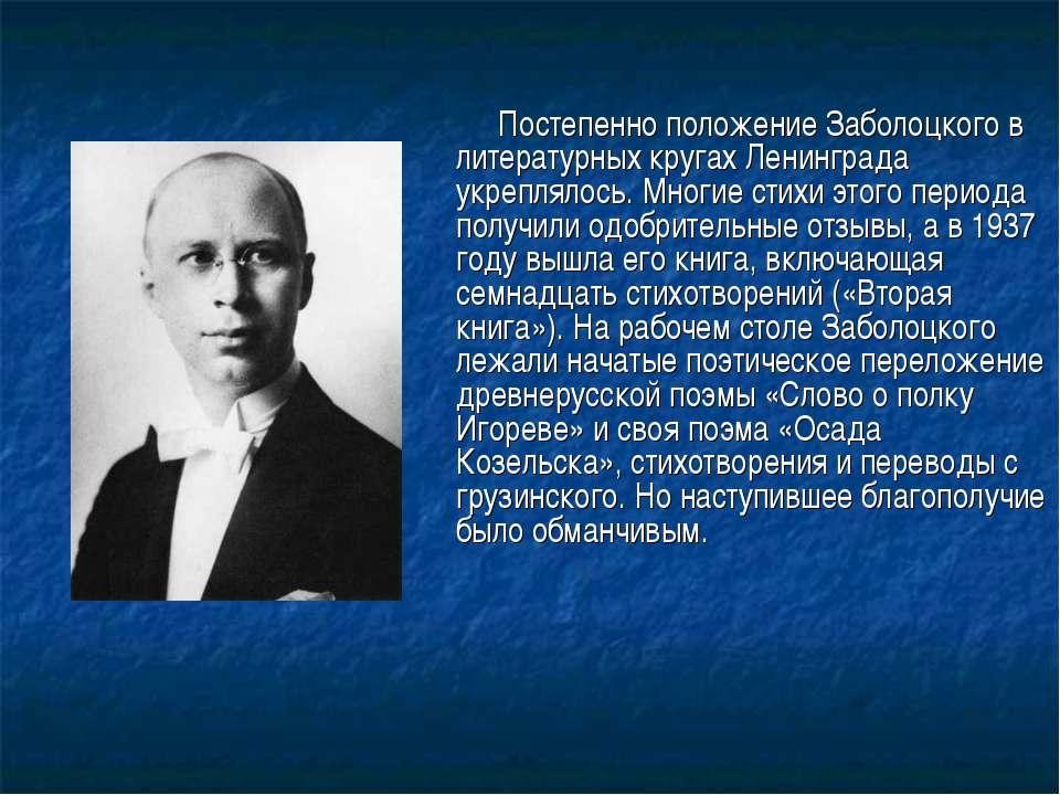 Постепенно положение Заболоцкого в литературных кругах Ленинграда укреплялось...