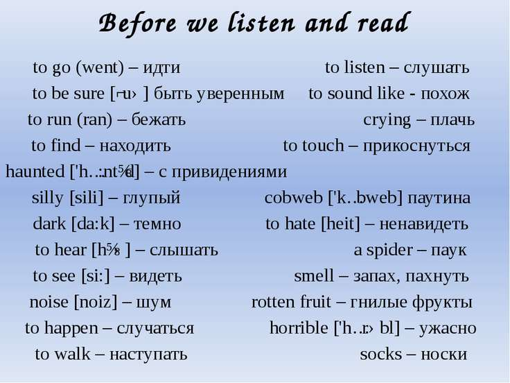 Before we listen and read to go (went) – идти to listen – слушать to be sure ...