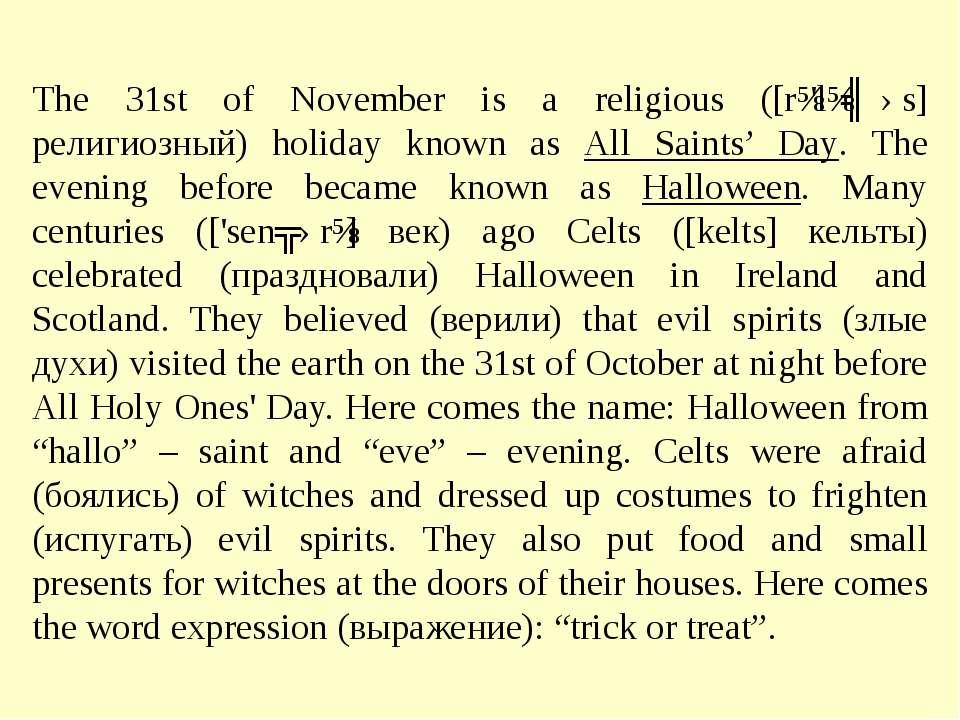 The 31st of November is a religious ([rɪ'lɪʤəs] религиозный) holiday known as...