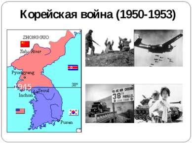 Корейская война (1950-1953) 1945