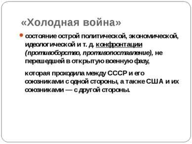 «Холодная война» состояние острой политической, экономической, идеологической...