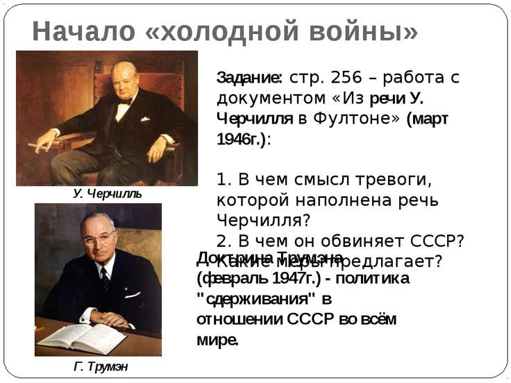Начало «холодной войны» У. Черчилль Задание: стр. 256 – работа с документом «...