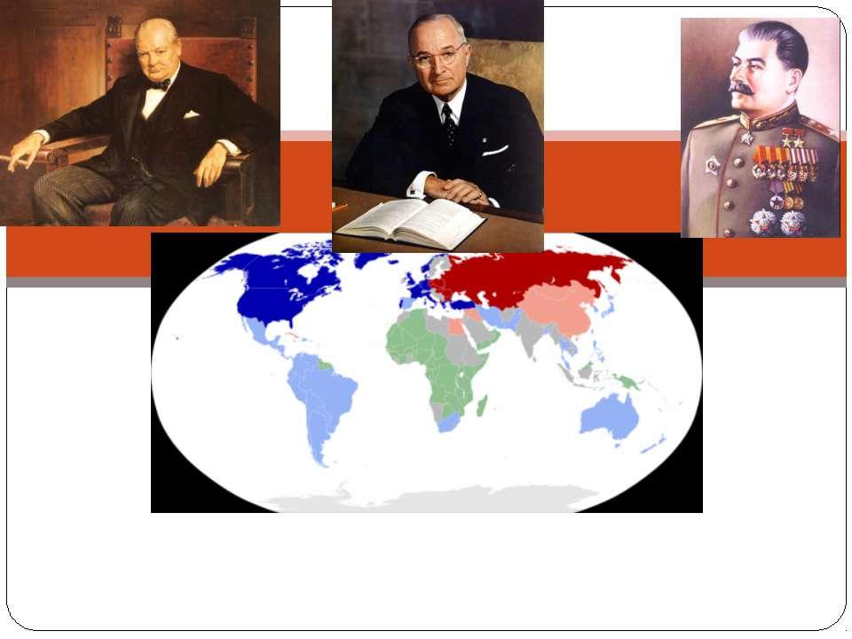 Внешняя политика СССР после войны. Начало «холодной войны»