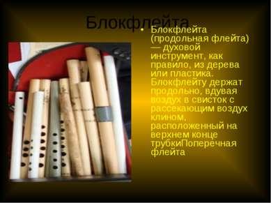 Блокфлейта Блокфлейта (продольная флейта) — духовой инструмент, как правило, ...