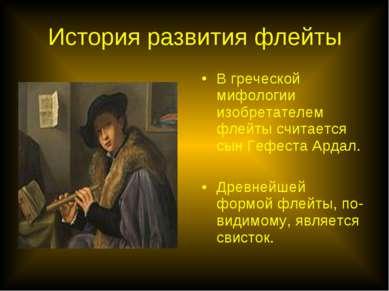 История развития флейты В греческой мифологии изобретателем флейты считается ...