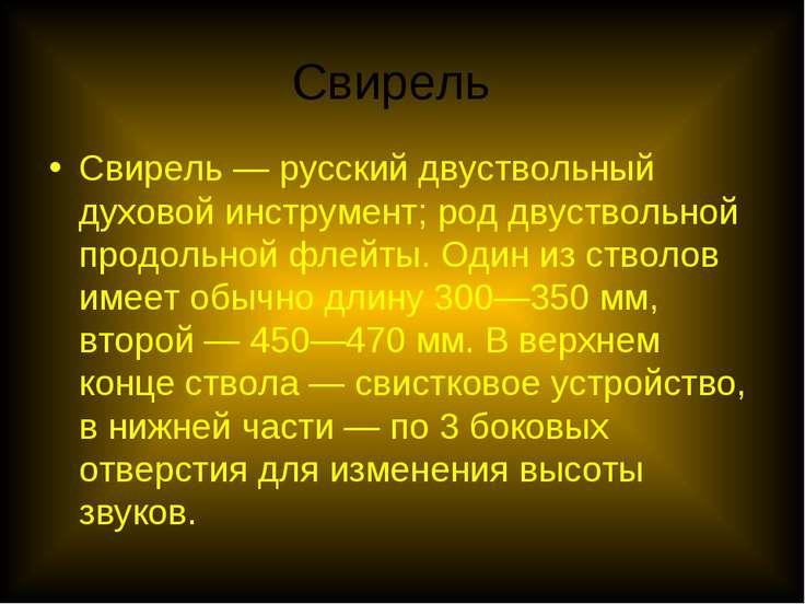 Свирель Свирель — русский двуствольный духовой инструмент; род двуствольной п...