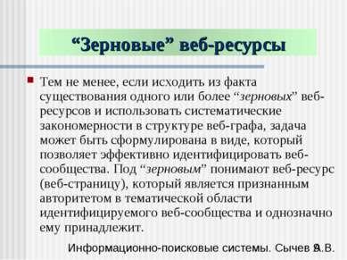 """""""Зерновые"""" веб-ресурсы Тем не менее, если исходить из факта существования одн..."""