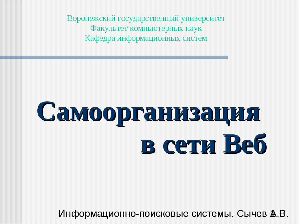 Самоорганизация в сети Веб Воронежский государственный университет Факультет ...