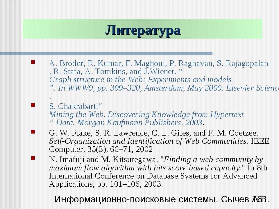 Литература A. Broder, R. Kumar, F. Maghoul, P. Raghavan, S. Rajagopalan, R. S...