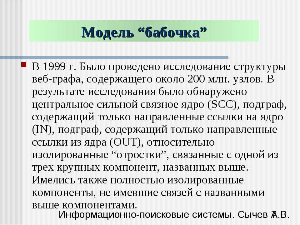 """Модель """"бабочка"""" В 1999 г. Было проведено исследование структуры веб-графа, с..."""
