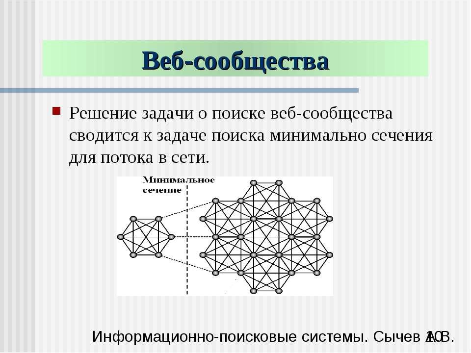 Веб-сообщества Решение задачи о поиске веб-сообщества сводится к задаче поиск...
