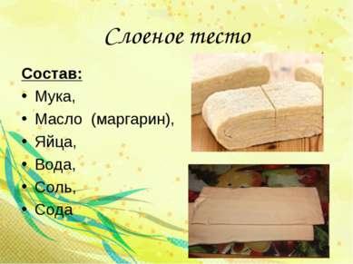 Слоеное тесто Состав: Мука, Масло (маргарин), Яйца, Вода, Соль, Сода